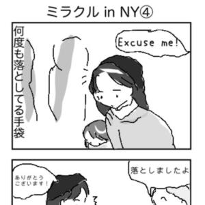 ニューヨークの奇跡④