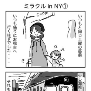 ニューヨークの奇跡①