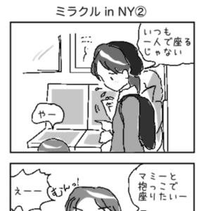 ニューヨークの奇跡②