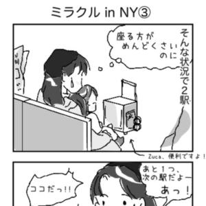 ニューヨークの奇跡③