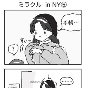 ニューヨークの奇跡⑤