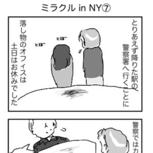 ニューヨークの奇跡⑦