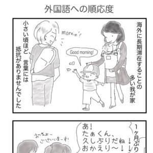 小さい子の語学習得力