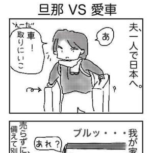 夫vs愛車