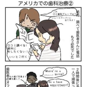 アメリカでの歯科治療②