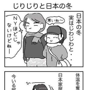 日本の冬が寒い理由